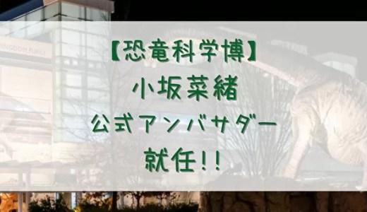 【日向坂46】小坂菜緒「恐竜科学博」公式アンバサダーに就任。限定チケット有り!