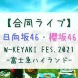 【有観客公演】富士急にて櫻坂46・日向坂46合同ライブ「W-KEYAKI FES. 2021」開催決定!!