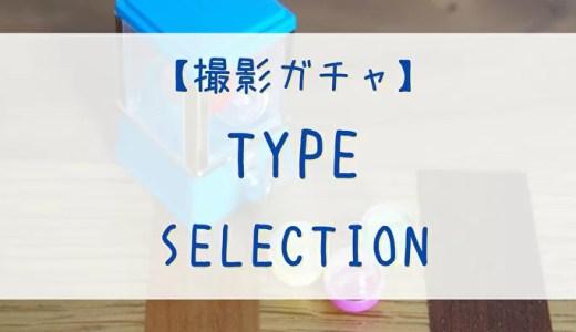 【ユニエア】6/10より撮影ガチャ「TYPE SELECTION」開催