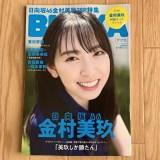 【レビュー】「BUBKA2021年7月号」は、金村美玖大特集!