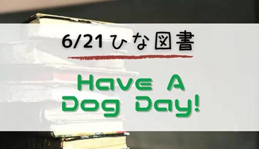 【ひな図書】☆4おまもり佐々木久美を獲得するチャンス!イベント「Have A Dog Day!」開催