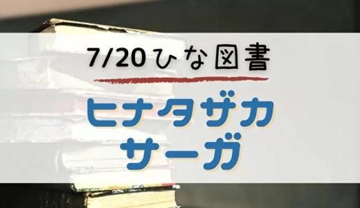 【ひな図書】☆4ランサー&☆4おまもり入手のチャンス!イベント「ヒナタザカ・サーガ」開催