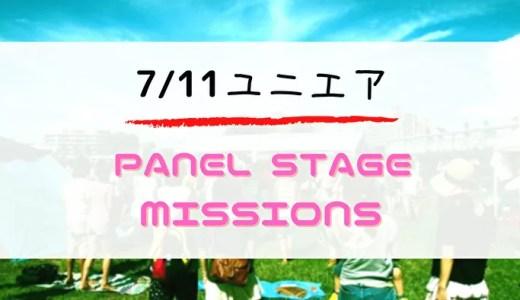 """【ユニエア】""""縁の日""""開幕!7/11よりイベント「Panel Stage Missions」開催"""