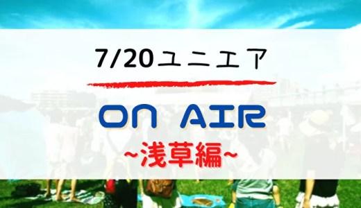 【ユニエア】7/20より協力型イベント「ON AIR 浅草編」開催