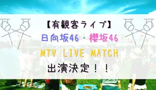 【有観客ライブ】日向坂46&櫻坂46が今秋開催の「MTV LIVE MATCH」に出演することが決定!