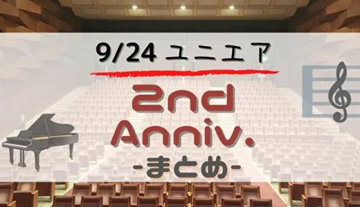 【ユニエア】「2nd Anniversary」まとめ