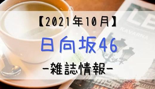 【2021年10月】日向坂46関連の雑誌情報