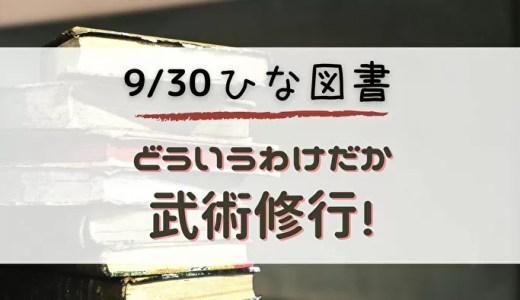 【ひな図書】☆4東村芽依ゲットのチャンス!9/30よりイベント「どういうわけだが武術修行!」開催