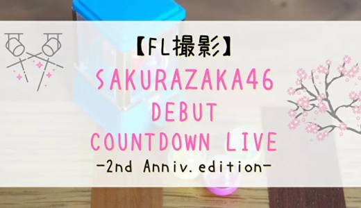 【ユニエア】10/4より櫻坂46のFL撮影「デビューカウントダウン 2nd Anniv. edition」開催