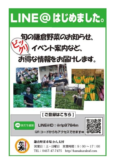 かん太村LINE