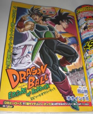 kamisama_dragonballheroes1