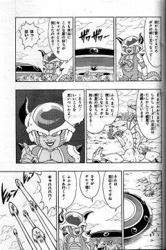 kami_sama_explorer_bardock_parte2_03a