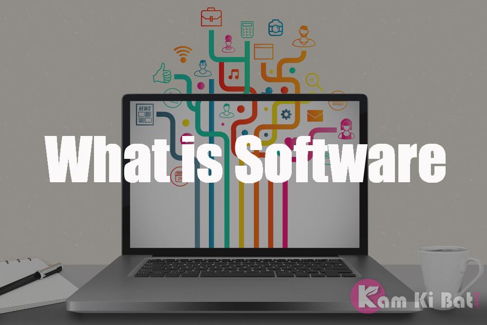 सॉफ्टवेयर क्या है ?