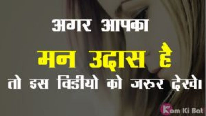 Hamesha Khush Kaise Rahe