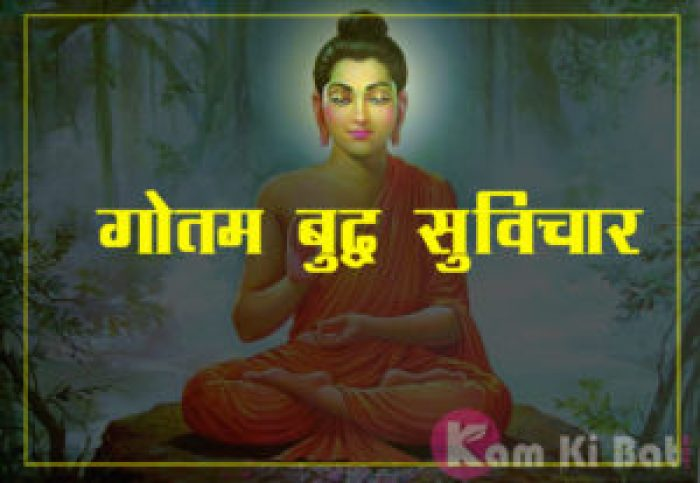 Gotam Buddha Hindi Quotes