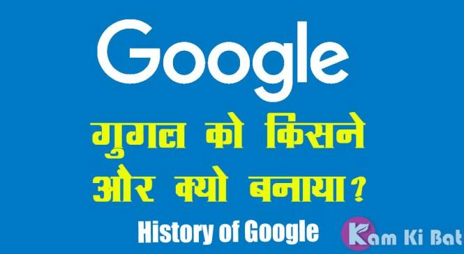 Google को कब और किसने बनाया ? | History of Google Hindi