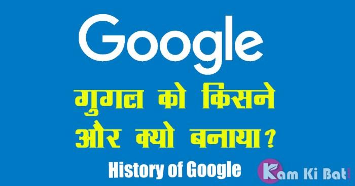 History of Google hindi