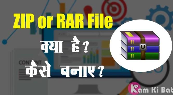 Zip or Rar file क्या है?