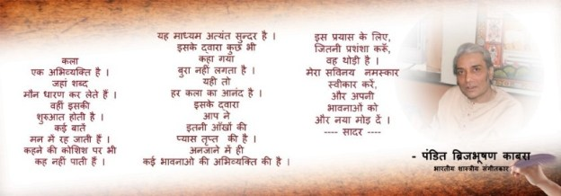 poem_by_pt_brijbhushankabra