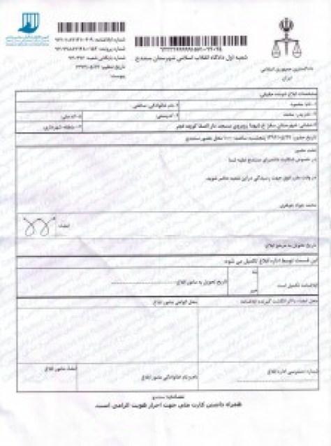 Ehzariyeh Mahmod Salehi_Kampain.info