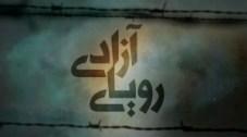 Royaye Azadi _kampain.info