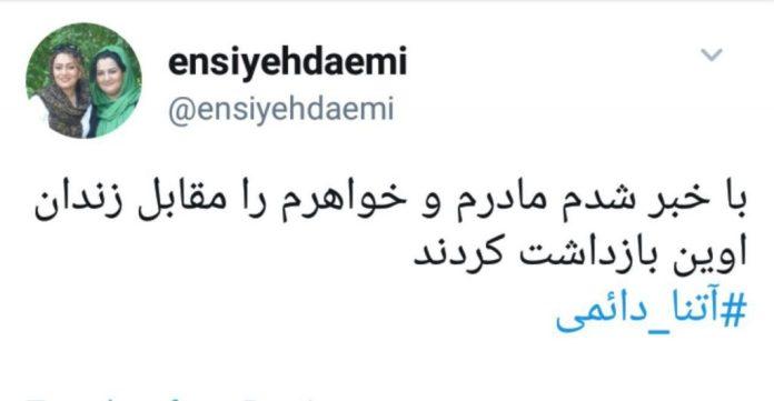 انسیه دائمی خواهر آتنا دائمی، در توییتی خبر از بازداشت مادر و خواهرش مقابل زندان اوین داده است.