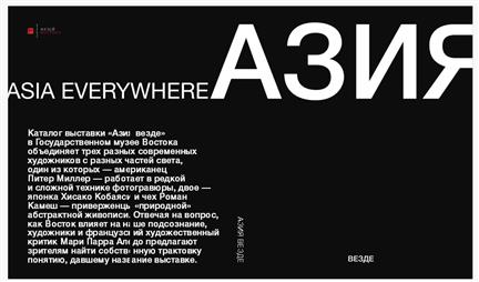 'Asia Everywhere' exhibition catalog