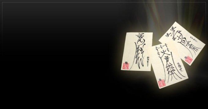 全ての護符・霊符は手書きで作成され一枚たりとも同じ護符は存在しないのです。