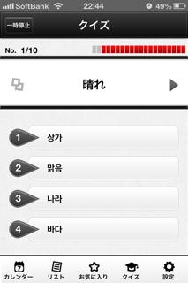 30日韓国語単語