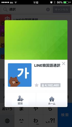 line-hanguru10