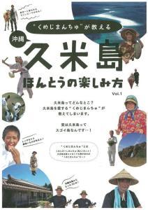 おきなわ久米島 ほんとうの楽しみ方(印刷物)