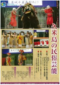 久米島の民俗芸能