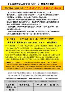 久米島観光人材育成セミナー しまガイド真謝コース①