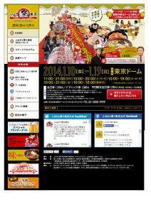ふるさと祭りイン東京