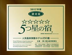 2016年度「5つ星の宿」認定記念盾