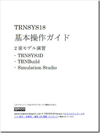 TRNSYS18基本操作ガイド