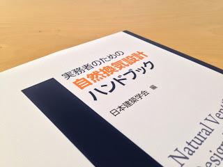 実務者のための自然換気設計ハンドブック