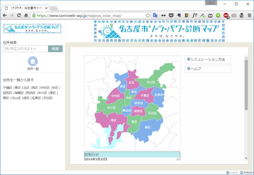 名古屋市の地図