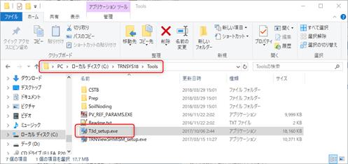 C:\TRNSYS18\Toolsフォルダを開いてT3d_setup.exeをダブルクリック
