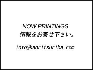 管理釣り場_軽井沢おもちゃ王国(渓流釣り)基本情報