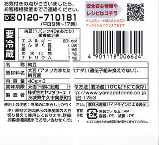 nattoumeijin 003