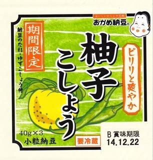 yuzukosyou_007