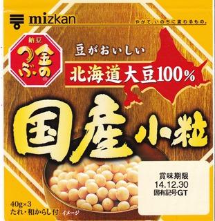 kinnotsubu-kokusankotsubu-002