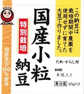 kokusankotsubunattou-002