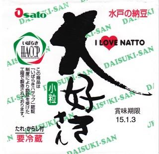 mitononattou-daisukisan-002