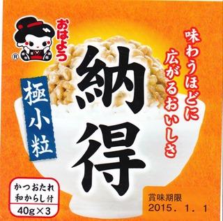 nattoku-002
