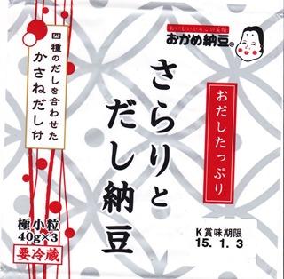 okamenattou-sararitodashinattou-002
