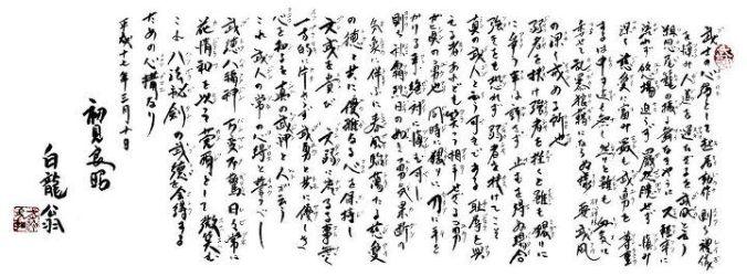 bushi-no-kokoro