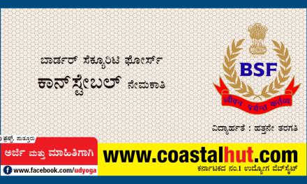 ಬಿಎಸ್ಎಫ್  ನೇಮಕಾತಿ 2019 : ಕಾನ್ಸ್ಟೇಬಲ್ ಹುದ್ದೆಗಳಿಗೆ ಅರ್ಜಿ ಆಹ್ವಾನ