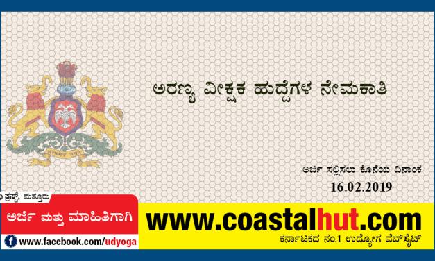 ಚಾಮರಾಜನಗರ- ಅರಣ್ಯ ವೀಕ್ಷಕ ಹುದ್ದೆಗಳಿಗೆ ಅರ್ಜಿ ಆಹ್ವಾನ